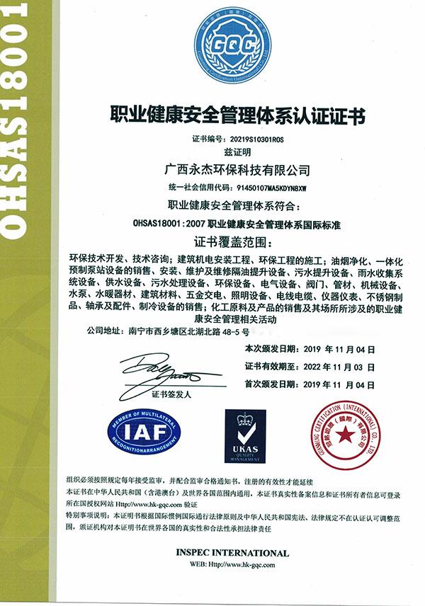 <span>职业健康安全管理体系认证证书</span>