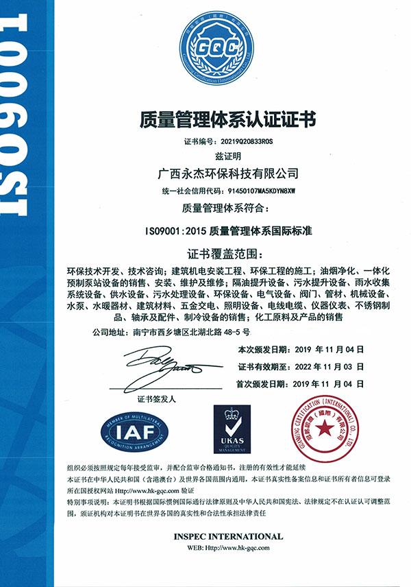<span>质量管理体系认证证书</span>